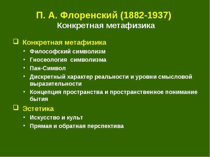 П.А.Флоренский (1882-1937) Конкретная метафизика Конкретная метафизика Фило...