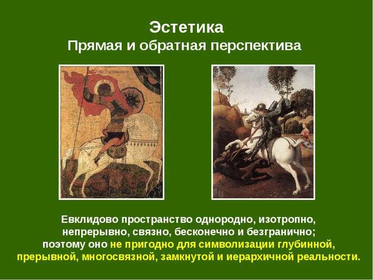 Эстетика Прямая и обратная перспектива Евклидово пространство однородно, изот...
