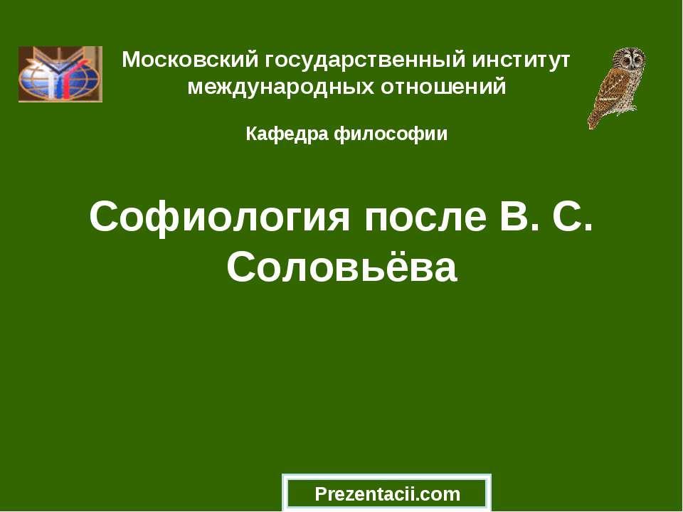 Софиология после В. С. Соловьёва Московский государственный институт междунар...
