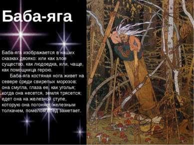 Баба-яга Баба-яга изображается в наших сказках двояко: или как злое существо,...