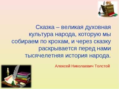Сказка – великая духовная культура народа, которую мы собираем по крохам, и ч...
