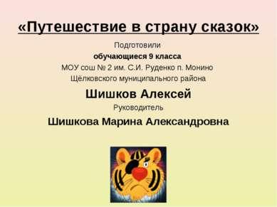 «Путешествие в страну сказок» Подготовили обучающиеся 9 класса МОУ сош № 2 им...