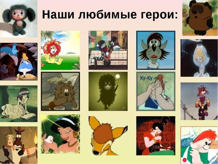 Наши любимые герои: