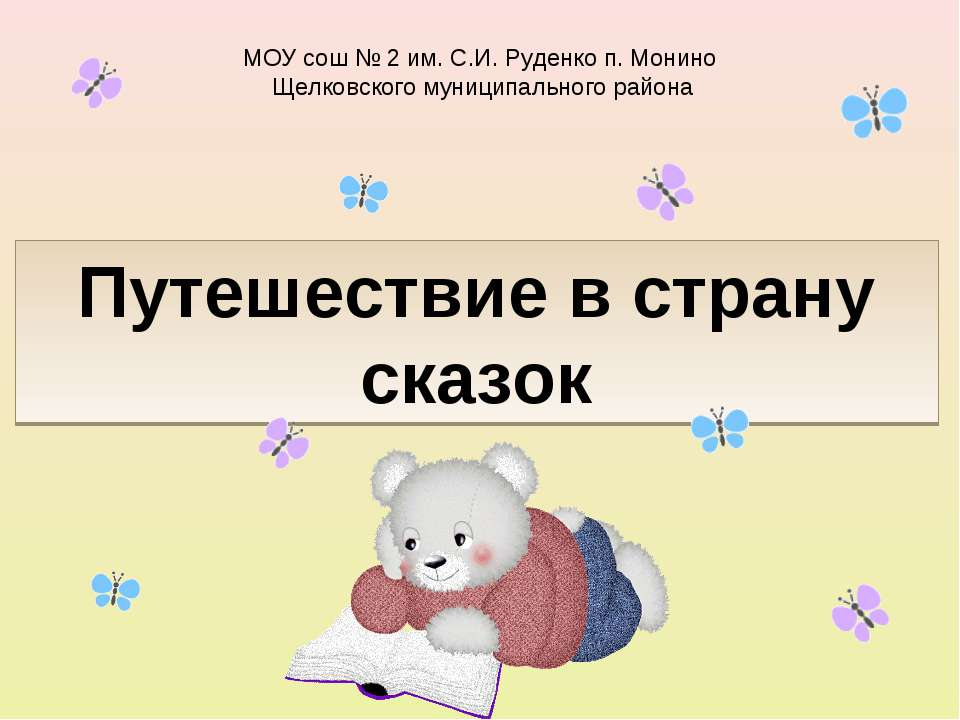 МОУ сош № 2 им. С.И. Руденко п. Монино Щелковского муниципального района Путе...