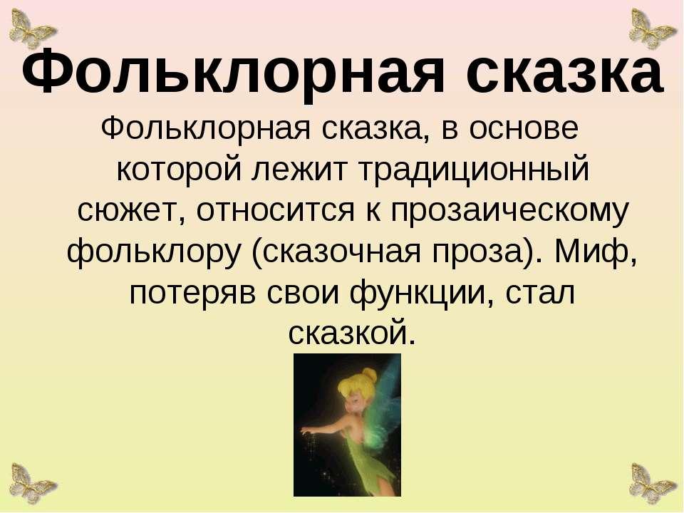 Фольклорная сказка Фольклорная сказка, в основе которой лежит традиционный сю...