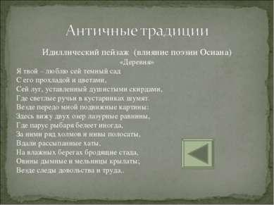 Идиллический пейзаж (влияние поэзии Осиана) «Деревня» Я твой – люблю сей темн...