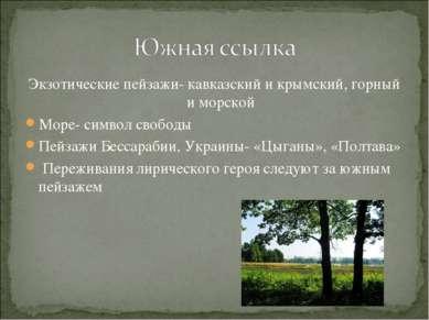 Экзотические пейзажи- кавказский и крымский, горный и морской Море- символ св...