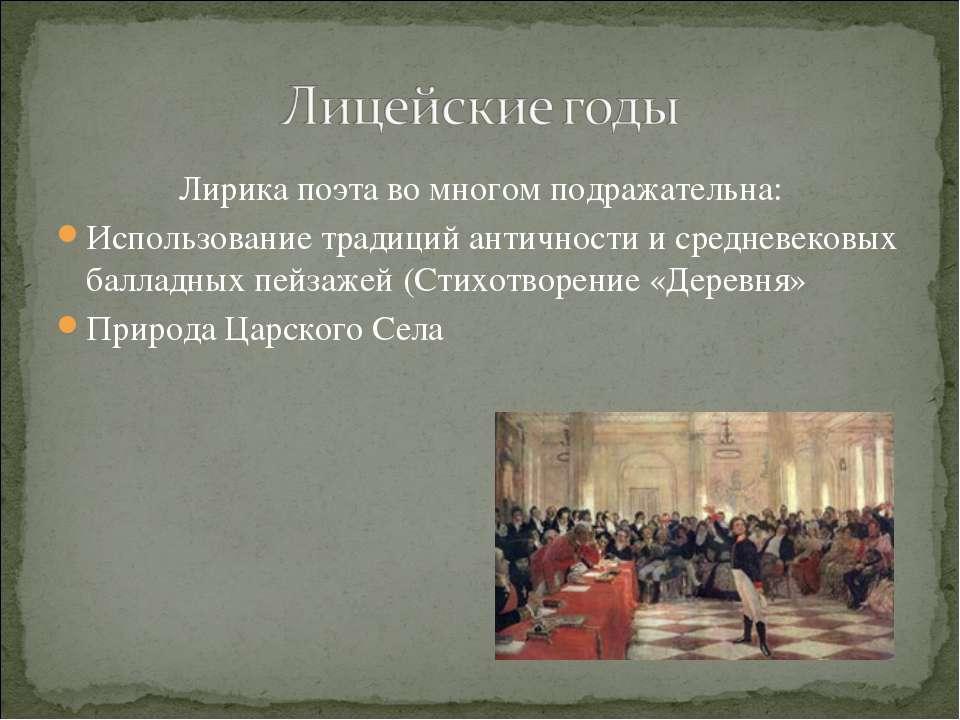 Лирика поэта во многом подражательна: Использование традиций античности и сре...