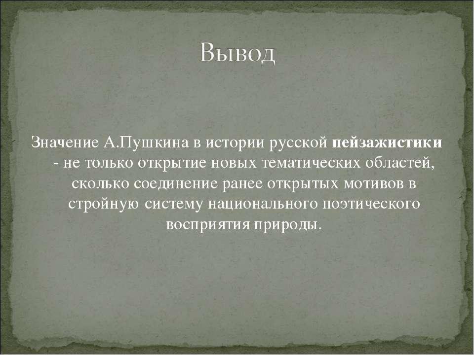 Значение А.Пушкина в истории русской пейзажистики - не только открытие новых ...