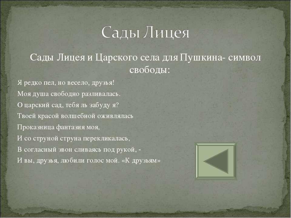 Сады Лицея и Царского села для Пушкина- символ свободы: Я редко пел, но весел...