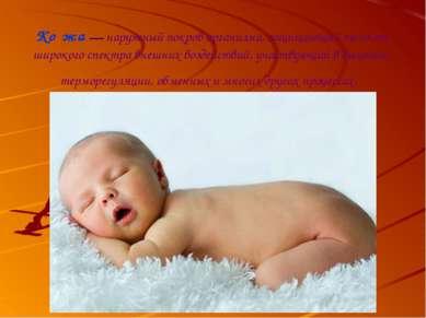 Ко жа— наружный покров организма, защищающий тело от широкого спектра внешни...