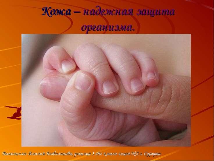 Кожа – надежная защита организма. Выполнила: Амалия Безбалинова, ученица 3 «Б...