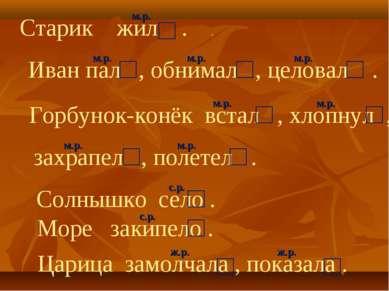 Старик жил . . м.р. Иван пал , обнимал , целовал . м.р. м.р. м.р. Горбунок-ко...