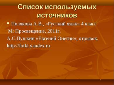 Список используемых источников Полякова А.В., «Русский язык» 4 класс М: Просв...