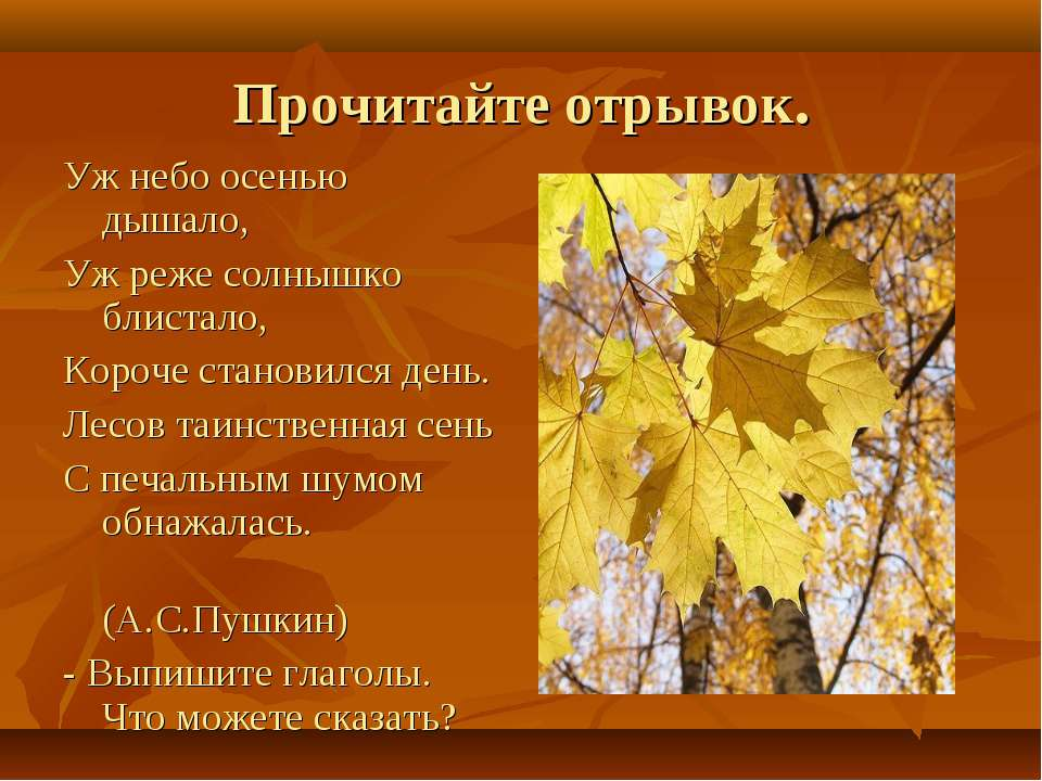 Прочитайте отрывок. Уж небо осенью дышало, Уж реже солнышко блистало, Короче ...
