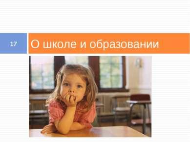 О школе и образовании *