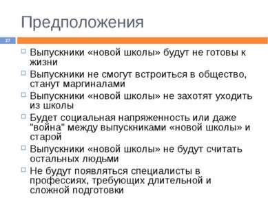 Предположения * Выпускники «новой школы» будут не готовы к жизни Выпускники н...
