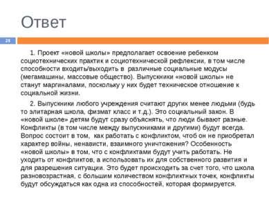 Ответ * 1. Проект «новой школы» предполагает освоение ребенком социотехническ...