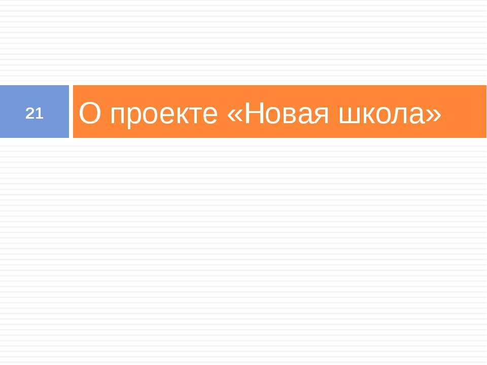 О проекте «Новая школа» *