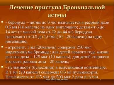 www.dbs15mos.narod.ru Лечение приступа Бронхиальной астмы - беродуал – детям ...