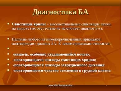 www.dbs15mos.narod.ru Диагностика БА Свистящие хрипы – высокотональные свистя...