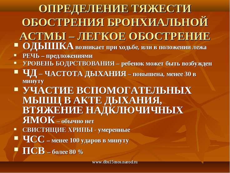 www.dbs15mos.narod.ru ОПРЕДЕЛЕНИЕ ТЯЖЕСТИ ОБОСТРЕНИЯ БРОНХИАЛЬНОЙ АСТМЫ – ЛЕГ...