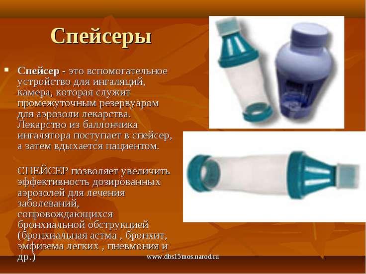 www.dbs15mos.narod.ru Спейсеры Спейсер - это вспомогательное устройство для и...