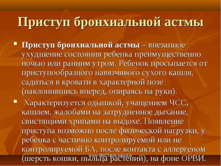 www.dbs15mos.narod.ru Приступ бронхиальной астмы Приступ бронхиальной астмы –...