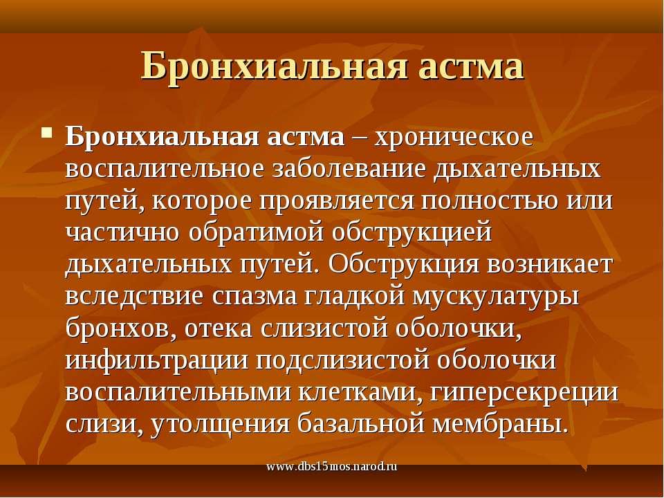 www.dbs15mos.narod.ru Бронхиальная астма Бронхиальная астма – хроническое вос...