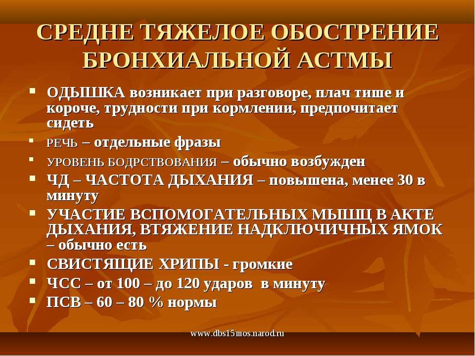 www.dbs15mos.narod.ru СРЕДНЕ ТЯЖЕЛОЕ ОБОСТРЕНИЕ БРОНХИАЛЬНОЙ АСТМЫ ОДЫШКА воз...