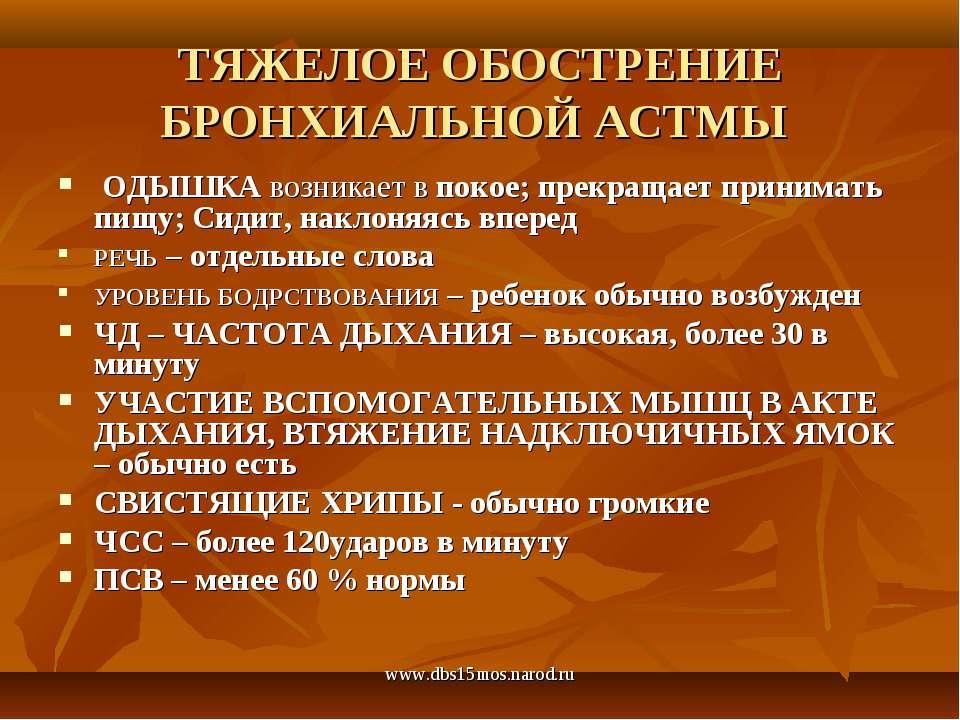 www.dbs15mos.narod.ru ТЯЖЕЛОЕ ОБОСТРЕНИЕ БРОНХИАЛЬНОЙ АСТМЫ ОДЫШКА возникает ...