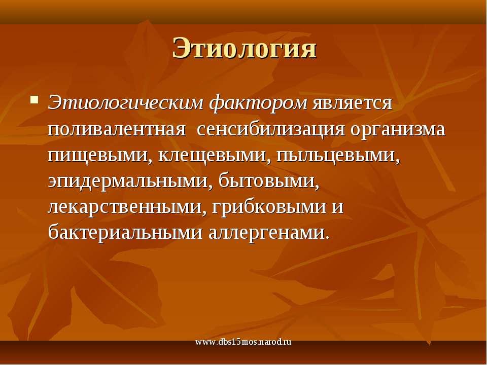 www.dbs15mos.narod.ru Этиология Этиологическим фактором является поливалентна...