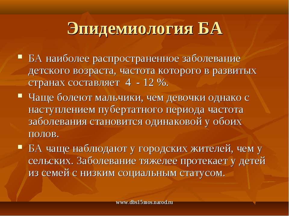 www.dbs15mos.narod.ru Эпидемиология БА БА наиболее распространенное заболеван...