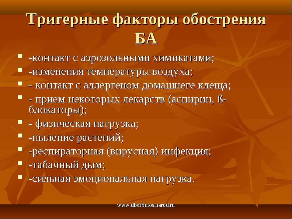 www.dbs15mos.narod.ru Тригерные факторы обострения БА -контакт с аэрозольными...