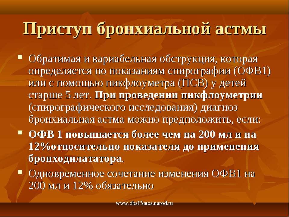 www.dbs15mos.narod.ru Приступ бронхиальной астмы Обратимая и вариабельная обс...