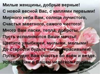 Милые женщины, добрые верные! С новой весной Вас, с каплями первыми! Мирного ...