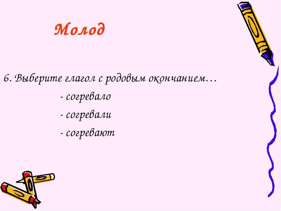 6. Выберите глагол с родовым окончанием… - согревало - согревали - согревают ...