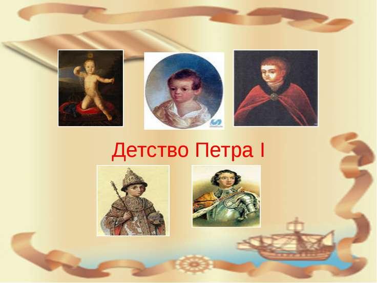 Детство Петра I