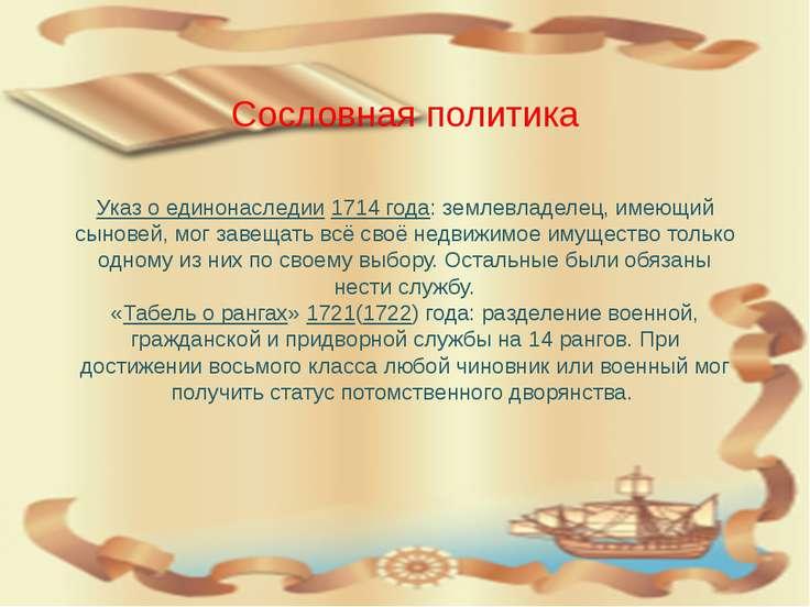 Указ о единонаследии 1714 года: землевладелец, имеющий сыновей, мог завещать ...