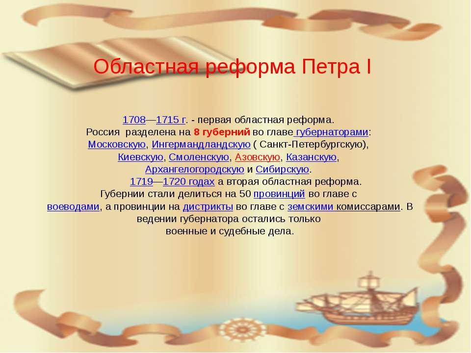 1708—1715 г. - первая областная реформа. Россия разделена на 8 губерний во гл...