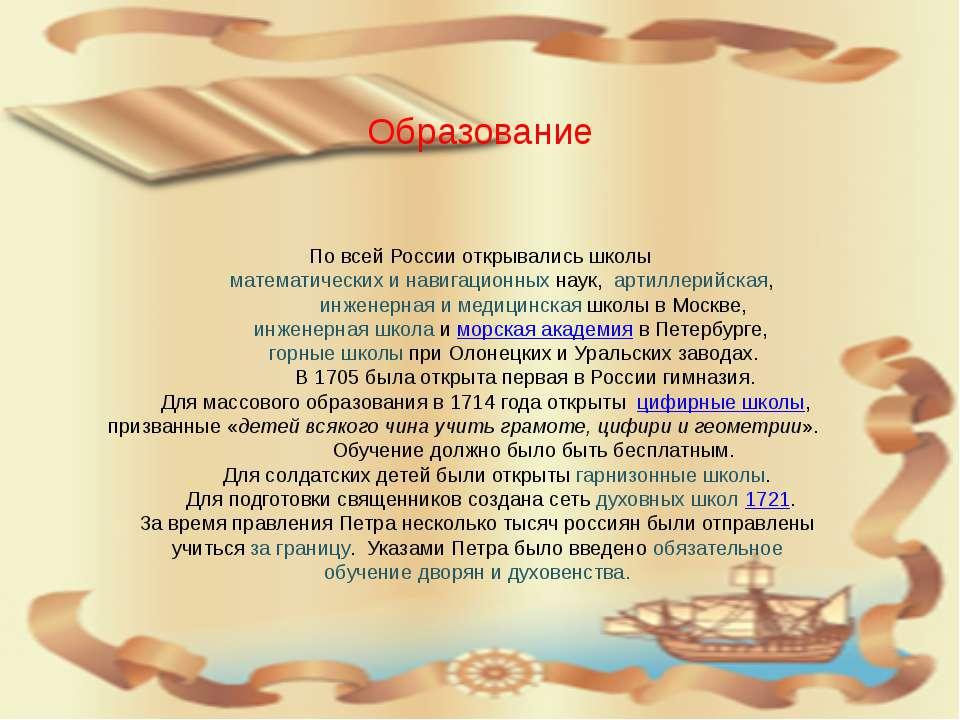 По всей России открывались школы математических и навигационных наук, артилле...