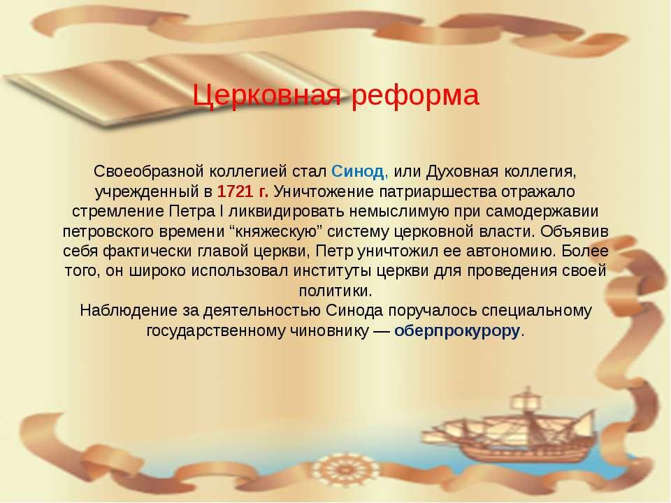Своеобразной коллегией сталСинод, или Духовная коллегия, учрежденный в1721 ...