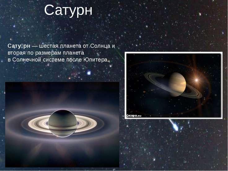 Сатурн Сату рн— шестаяпланетаотСолнцаи вторая по размерам планета вСолн...