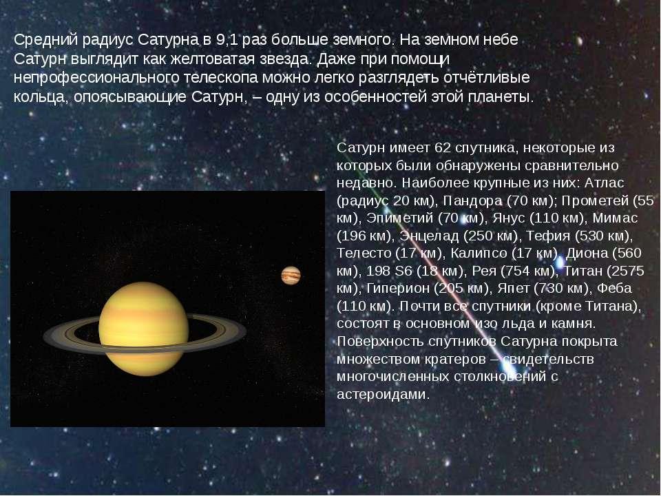 Средний радиус Сатурна в 9,1 раз больше земного. На земном небе Сатурн выгляд...