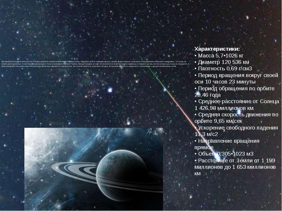 Основной достопримечательностью Сатурна является хорошо различимая система ко...