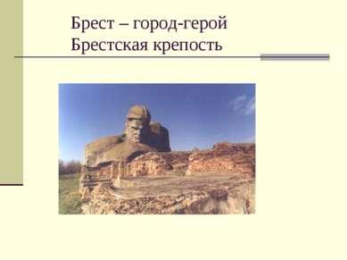 Брест – город-герой Брестская крепость