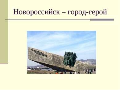 Новороссийск – город-герой