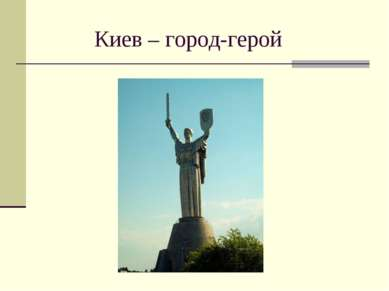 Киев – город-герой