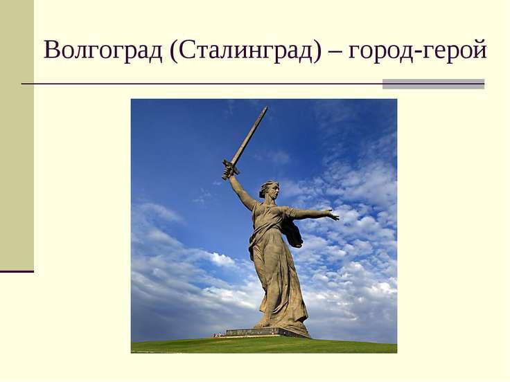 Волгоград (Сталинград) – город-герой