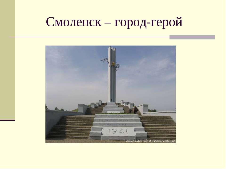 Смоленск – город-герой